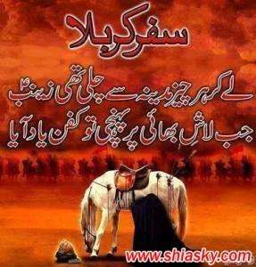 Safar-e-karbala